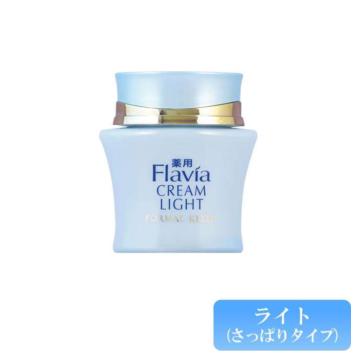 薬用 フラビア クリーム(ライトタイプ) フラバンジェノール配合 化粧品 25g
