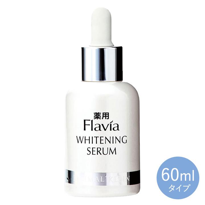 薬用フラビア 美容液 美白 ホワイトニングセラム ビタミンC誘導体 フラバンジェノール配合 60ml