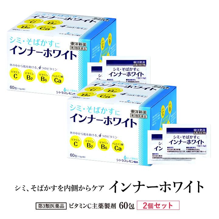【2箱セット】【第3類医薬品】インナーホワイト シミ そばかす 改善 2箱(120包)