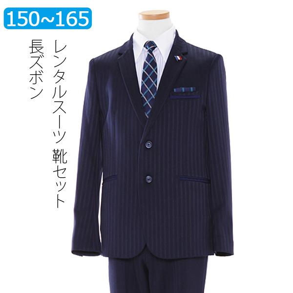 009498092e18a  レンタル 男の子 スーツレンタル 卒業式 スーツ 150cm 160cm 165cm 男児 紺シャドウストライプスーツセット 結婚式 貸衣装