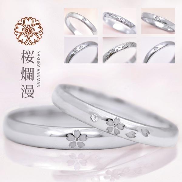 結婚指輪【桜爛漫】夢を叶えるオーダーメイド【2本セット】プラチナ 【送料無料】さくら ペア リング