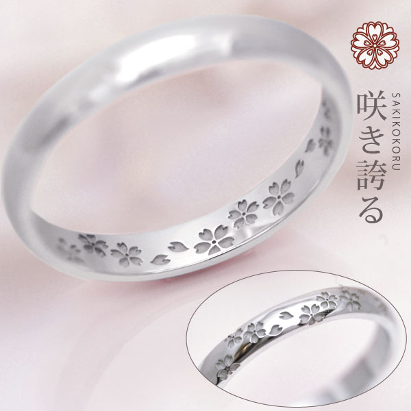 内側に彫刻できる桜の結婚指輪【咲き誇る】夢を叶えるオーダーメイド【メンズ】 プラチナ サクラのペアリング