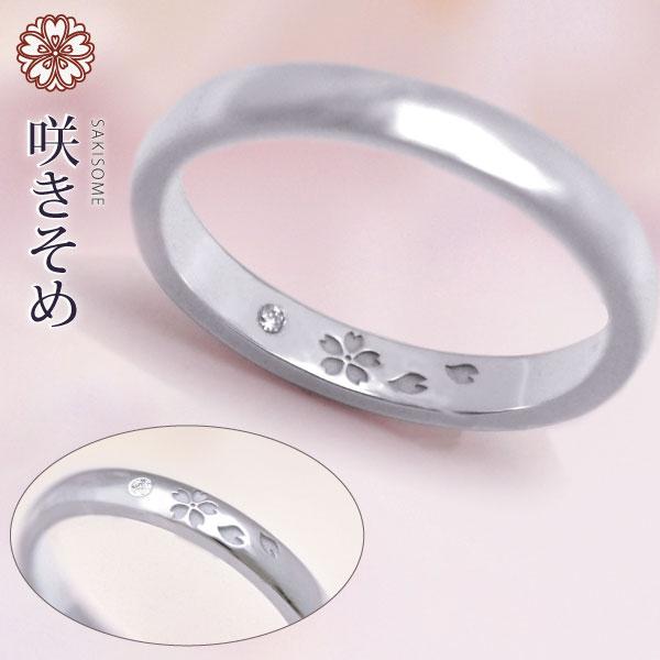 内側に彫刻できる桜の結婚指輪【咲きそめ】夢を叶えるオーダーメイド【レディース】 プラチナ サクラのペアリング