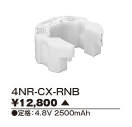 4NR-CX-RNB 【東芝】誘導灯・非常用照明器具交換電池  【コンビニ受取対応商品】