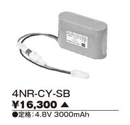 4NR-CY-SB 【東芝】誘導灯・非常用照明器具交換電池