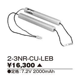 2-3NR-CU-LEB 【東芝】誘導灯・非常用照明器具交換電池
