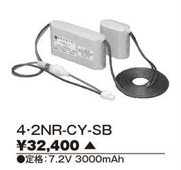 【東芝】誘導灯・非常用照明器具交換電池 4.2NR-CY-SB