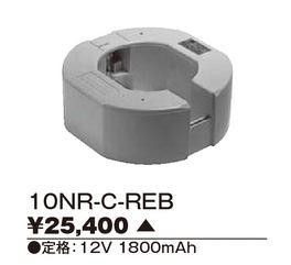 10NR-C-REB 【東芝】誘導灯・非常用照明器具交換電池