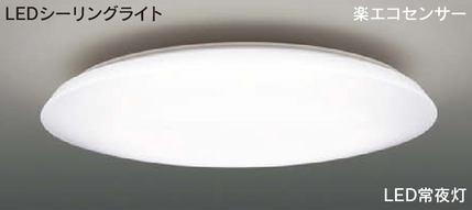 【東芝】【引掛シーリング】LEDシーリングライト LEDH81700-LC