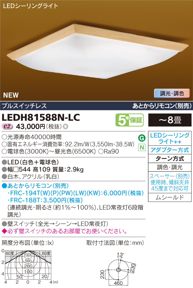 【東芝】【引掛シーリング】和風角形LEDシーリングライト LEDH81588N-LC