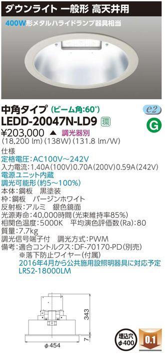 【東芝】【工事必要】LEDダウンライト 高天井用 LEDD-20047N-LD9