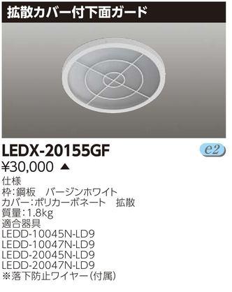 【東芝】LED高天井用ダウンライト用下面ガード LEDX-20155GF