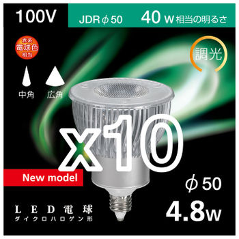 【ウシオ】LED電球 LDR5L-W-E11/D/22/5/30 10個セット