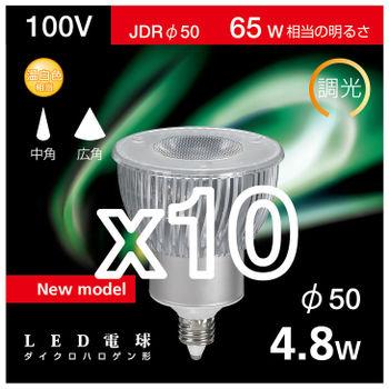 【ウシオ】LED電球 LDR5WW-M-E11/D/35/5/18-H2 10個セット