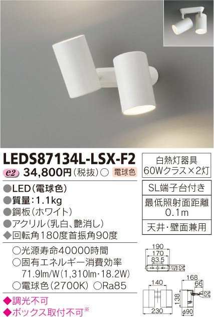 【東芝】【工事必要】LEDスポットライト LEDS87134L-LSX-F-2