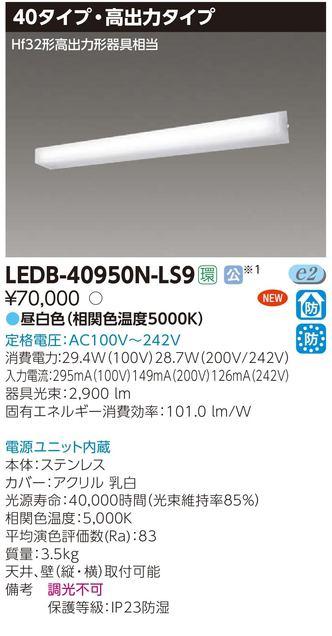 【東芝】【工事必要】LED軒下用ブラケット LEDB-40950N-LS9