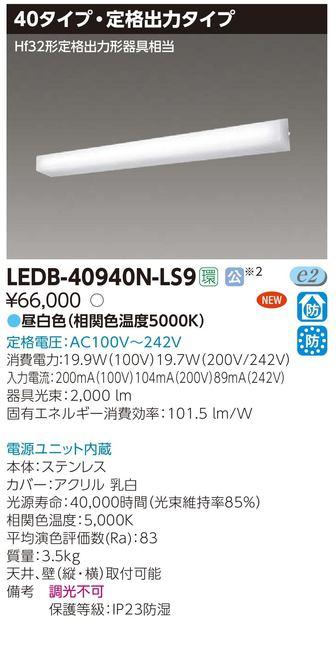 【東芝】【工事必要】LED軒下用ブラケット LEDB-40940N-LS9