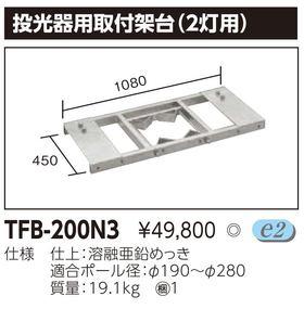 【東芝】LED小形角形投光器2灯用投光器取付架台  TFB-200N3