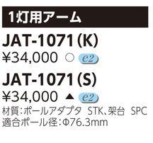 【東芝】LED小形角形投光器用1灯用アーム JAT-1071(K)