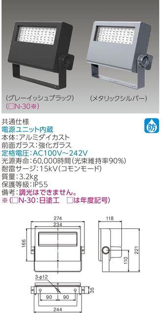 【東芝】【工事必要】LED小形角形投光器 LEDS-02907LF-LS9
