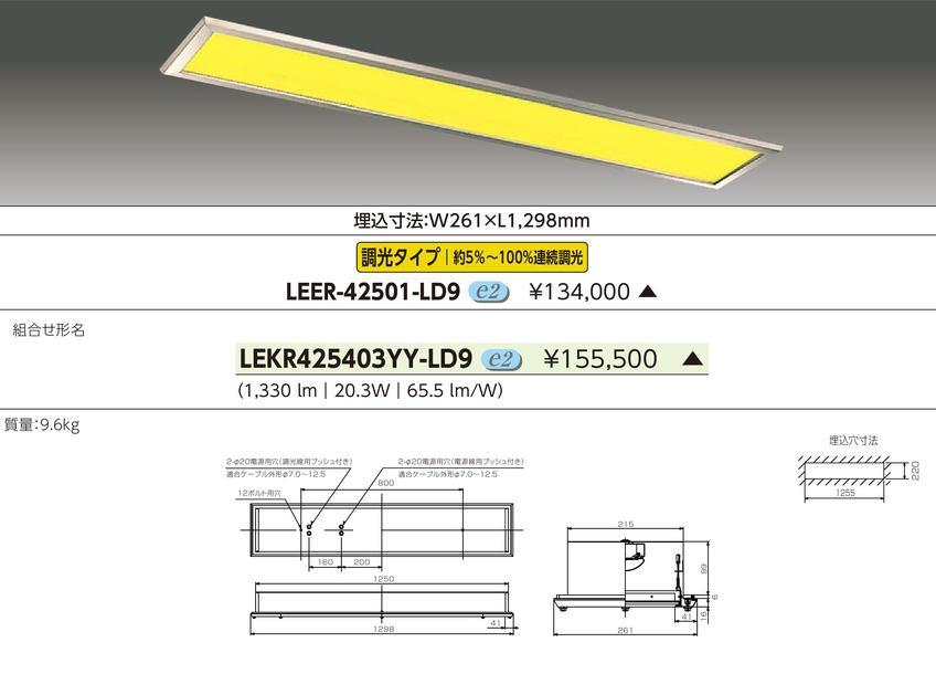 【東芝】【工事必要】HACCP・クリーンルーム兼用LED器具 LEKR425403YY-LD9