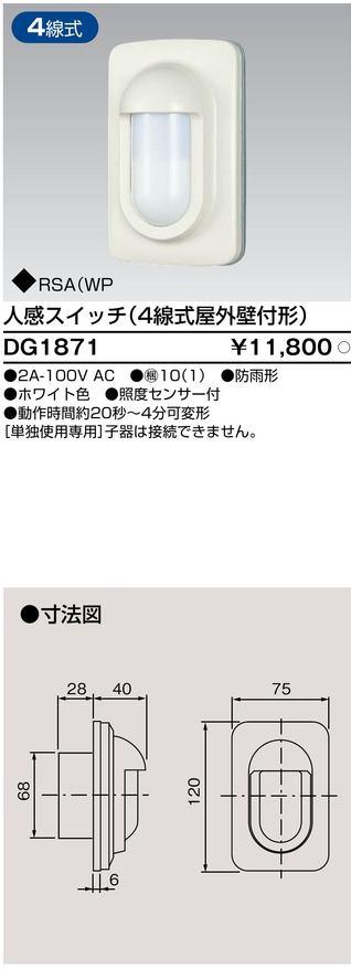 DG1871 【東芝】人感スイッチ(4線式屋外壁付形)