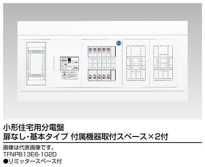 【東芝】小形住宅用分電盤N 扉なし・基本タイプ 付属機器取付スペース×2付 TFNPB13E7-102D