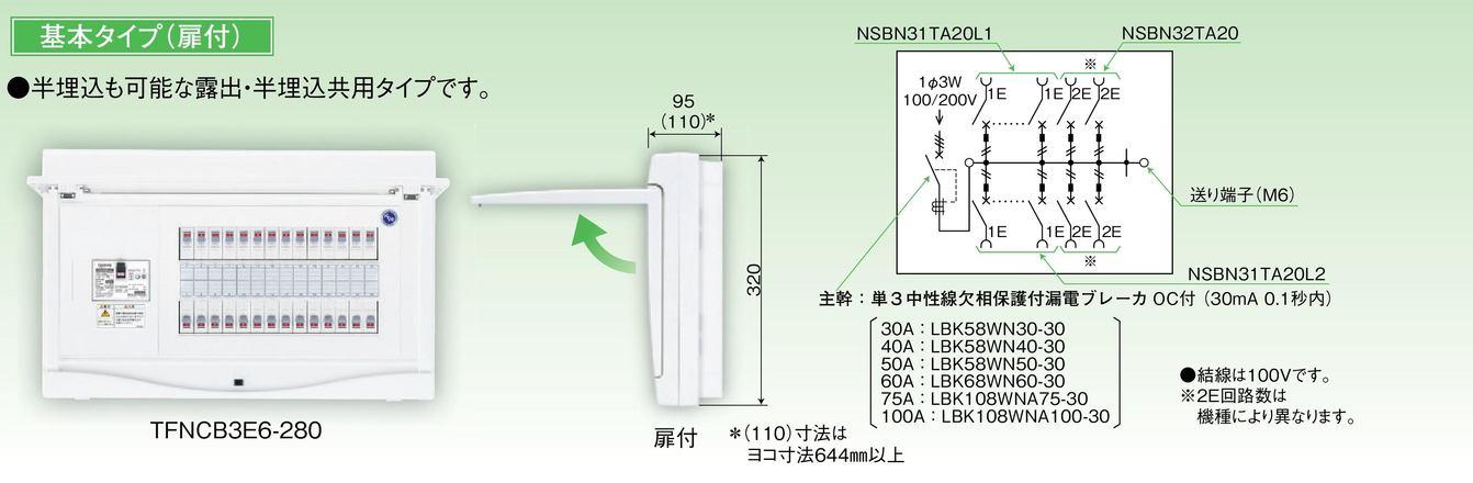 【東芝】小形住宅用分電盤N 扉付・基本タイプ 60A TFNCB3E6-244