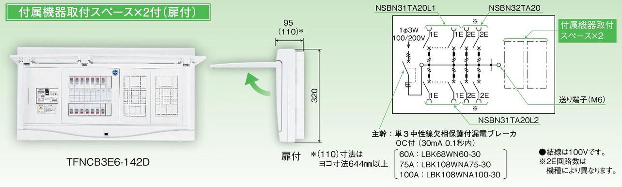 【東芝】小形住宅用分電盤N 扉付・基本タイプ 付属機器取付スペース×2付 TFNCB3E6-164D