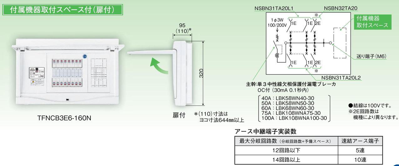 【東芝】小形住宅用分電盤N 扉付・基本タイプ 付属機器取付スペース付 TFNCB3E7-164N