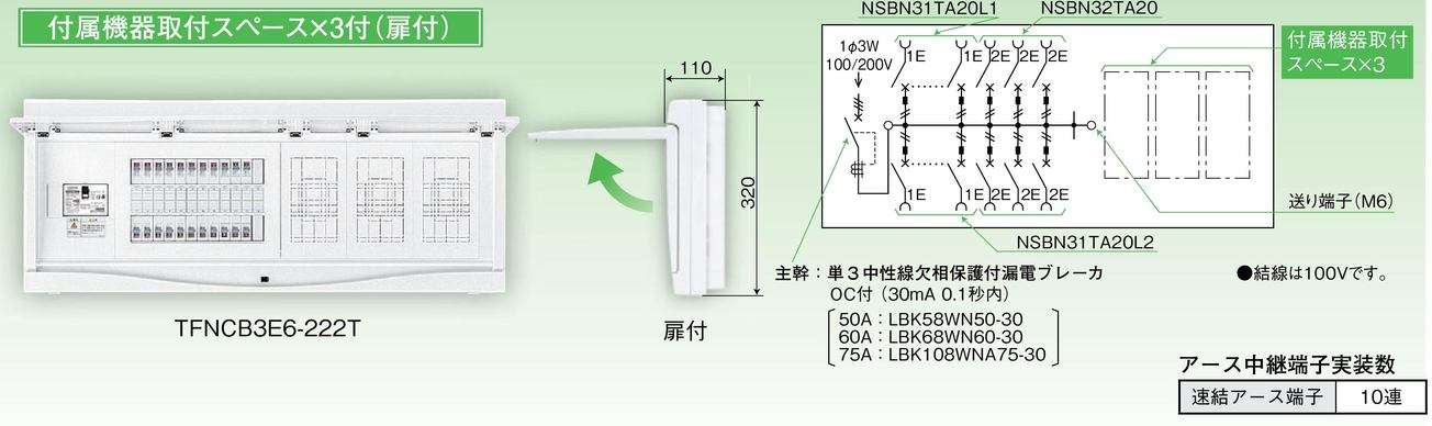 【東芝】小形住宅用分電盤N 扉付・基本タイプ 付属機器取付スペース×3付 TFNCB3E5-222T