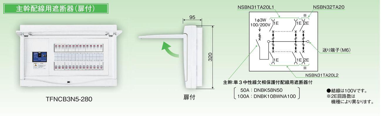 【東芝】小形住宅用分電盤N 扉付・基本タイプ 主幹配線用遮断器 TFNCB3N5-262