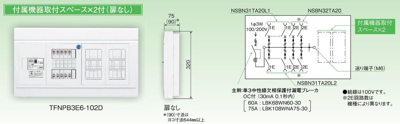 【東芝】小形住宅用分電盤N 扉なし・基本タイプ 付属機器取付スペース×2付 TFNPB3E6-142D