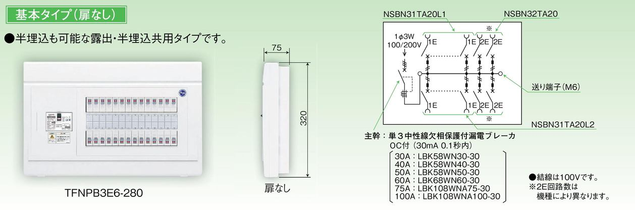 【東芝】小形住宅用分電盤N 扉なし・基本タイプ 50A TFNPB3E5-244