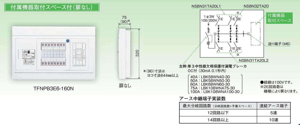 【東芝】小形住宅用分電盤N 扉なし・基本タイプ 付属機器取付スペース付 TFNPB3E5-164N
