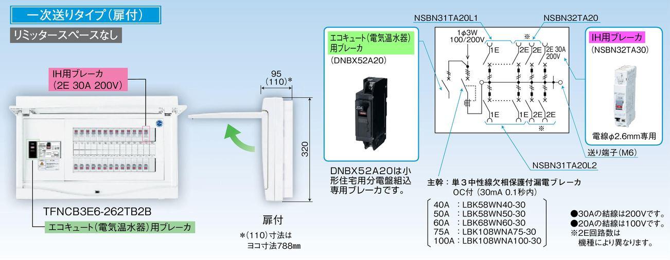 【東芝】小形住宅用分電盤N 扉付・機能付 全電化 100A TFNCB3E10-262TB2B