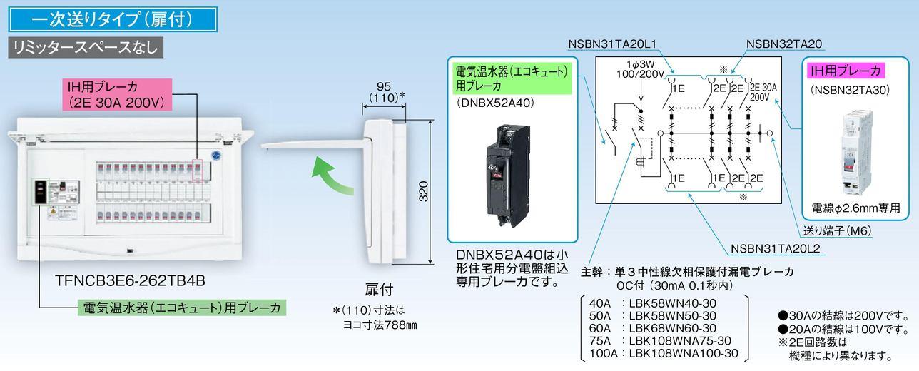 【東芝】小形住宅用分電盤N 扉付・機能付 全電化 60A TFNCB3E6-222TB4B