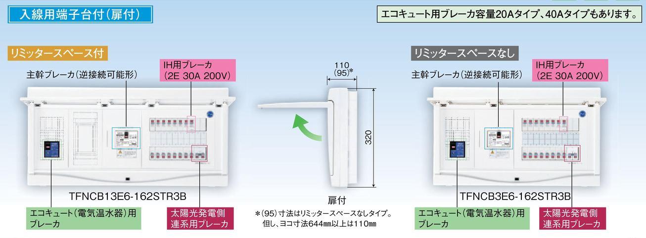 【東芝】小形住宅用分電盤N 扉付・機能付 全電化 60A TFNCB13E6-202STR3B
