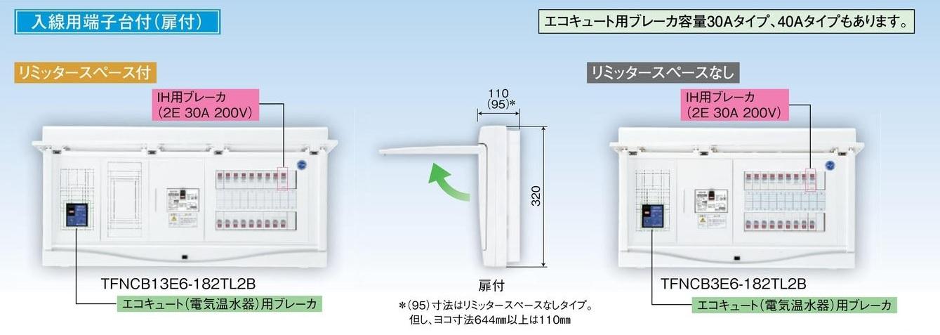 【東芝】小形住宅用分電盤N 扉付・機能付 全電化 100A TFNCB3E10-404TL2B