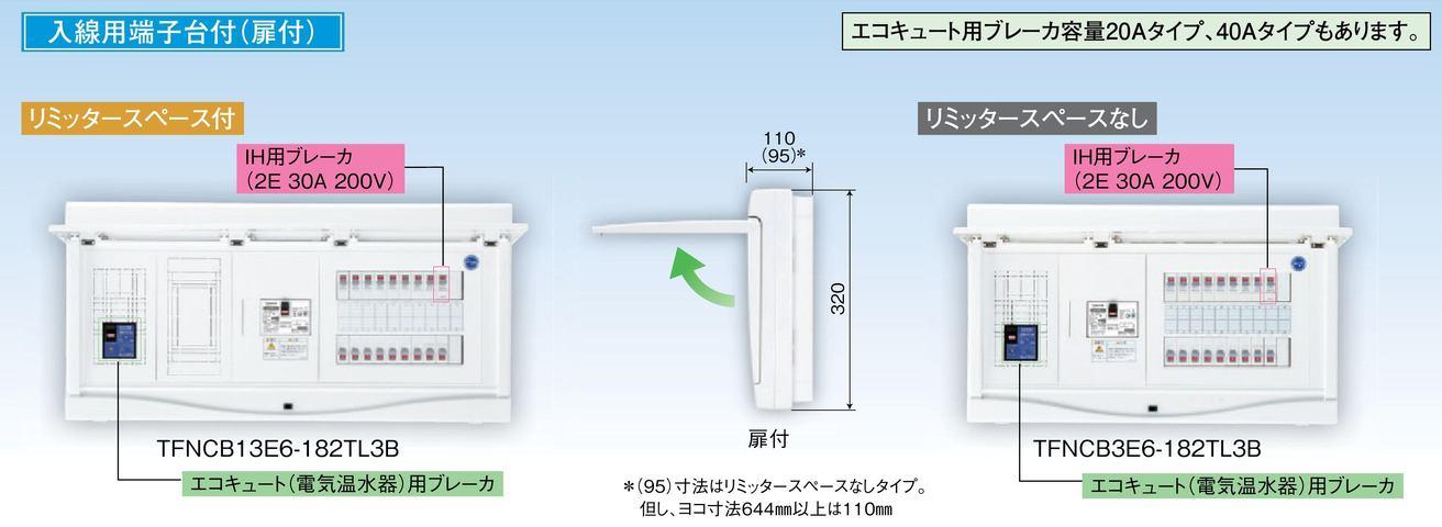 【東芝】小形住宅用分電盤N 扉なし・機能付 全電化 100A TFNCB3E10-222TL3B