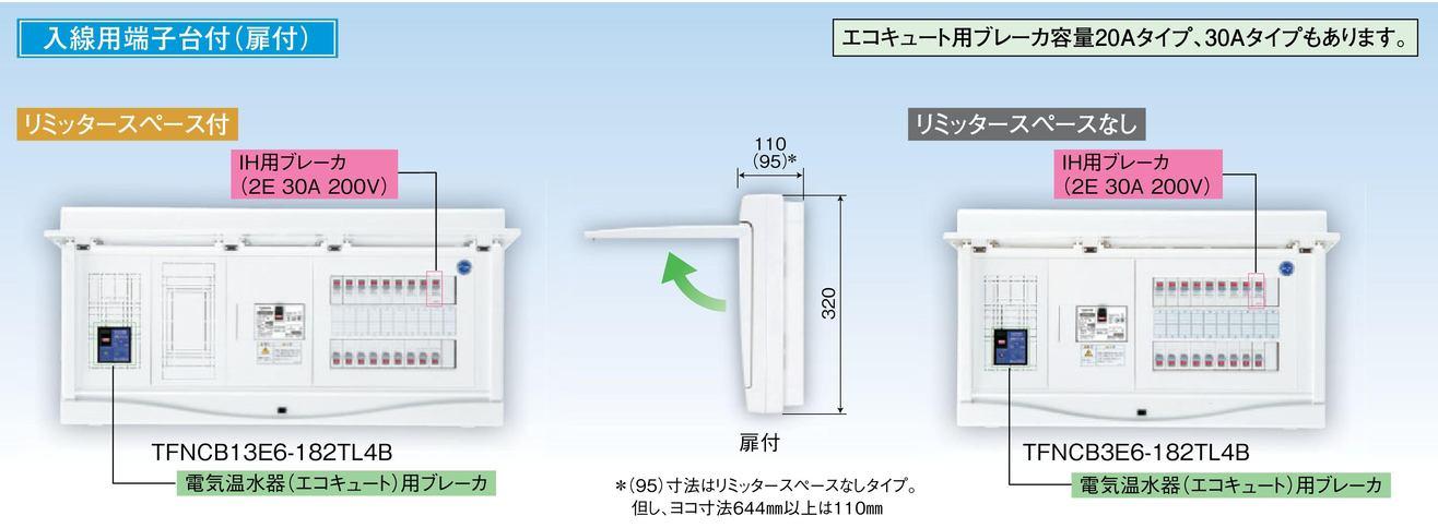 【東芝】小形住宅用分電盤N 扉付・機能付 全電化 100A TFNCB3E10-404TL4B