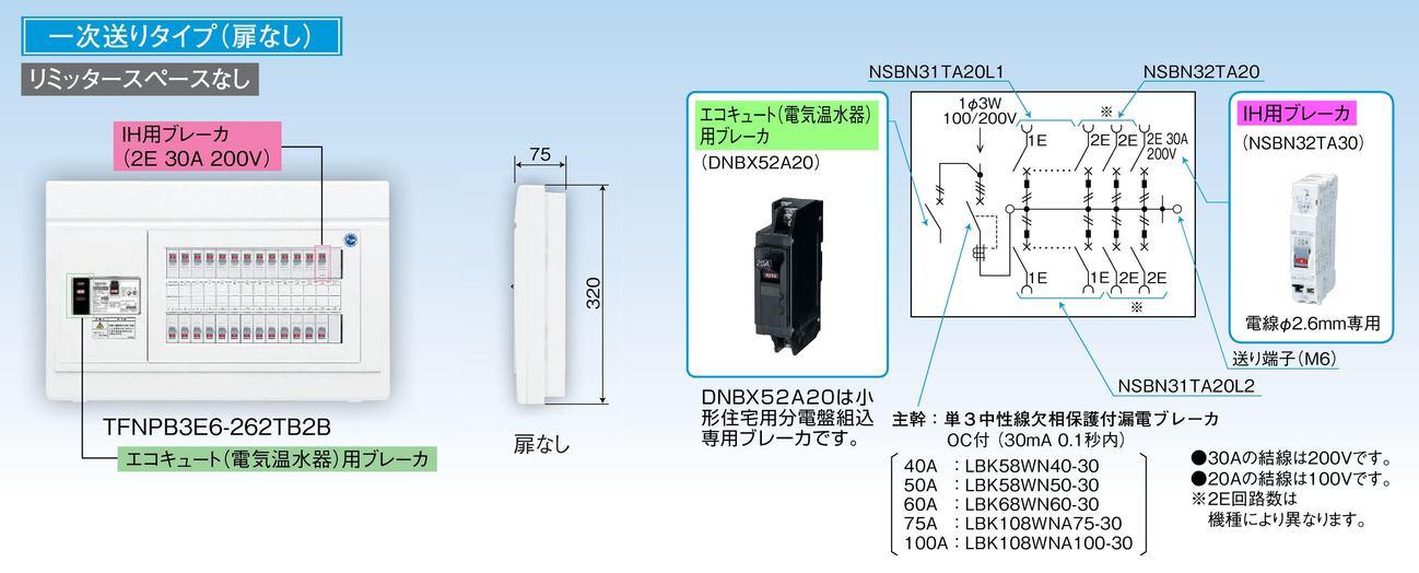 【東芝】小形住宅用分電盤N 扉なし・機能付 全電化 75A TFNPB3E7-182TB2B