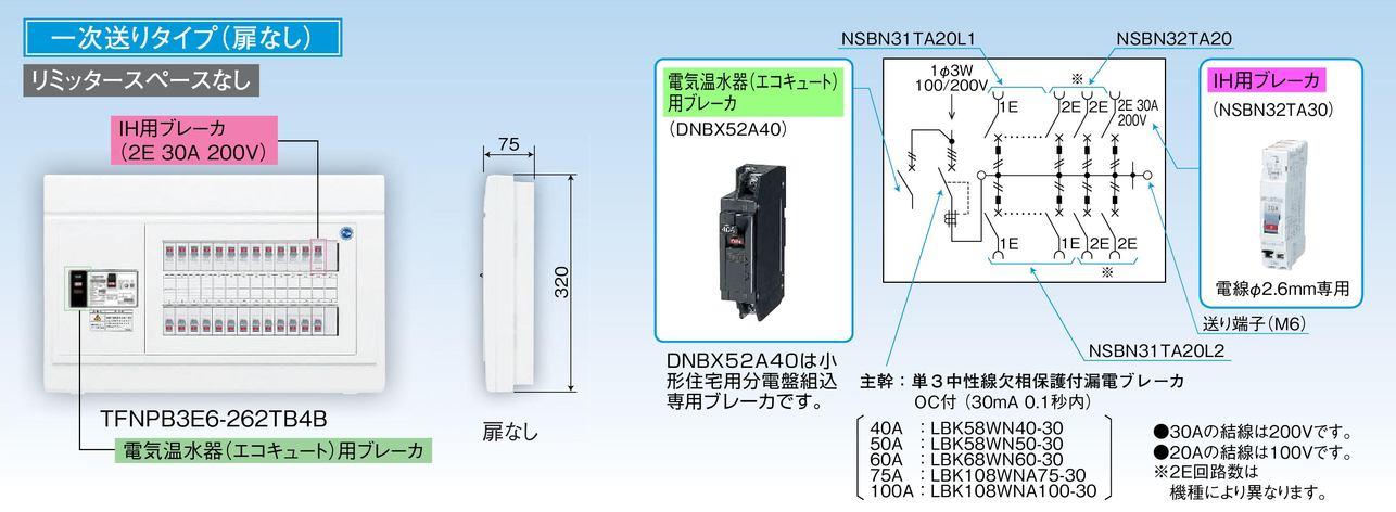 【東芝】小形住宅用分電盤N 扉なし・機能付 全電化 60A TFNPB3E6-222TB4B