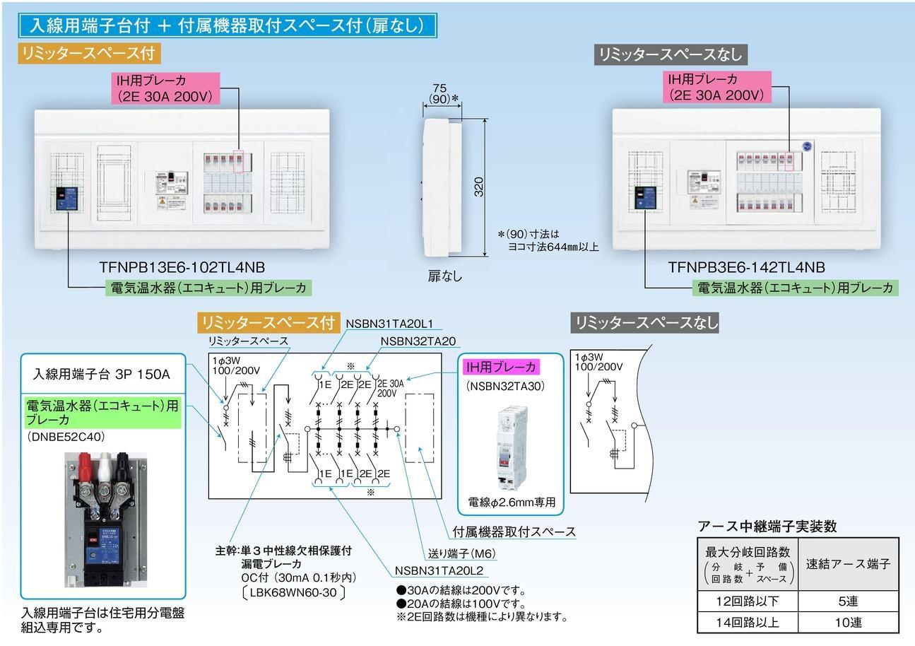 【東芝】小形住宅用分電盤N 扉なし・機能付 全電化 60A TFNPB13E6-62TL4NB