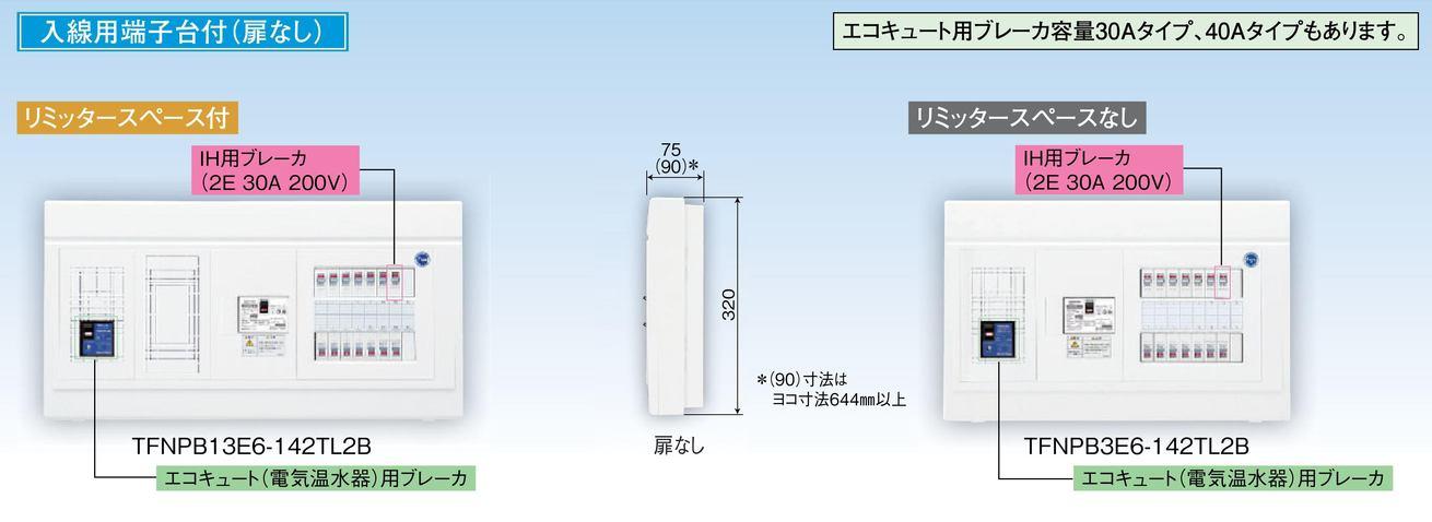 【東芝】小形住宅用分電盤N 扉なし・機能付 全電化 50A TFNPB3E5-62TL2B