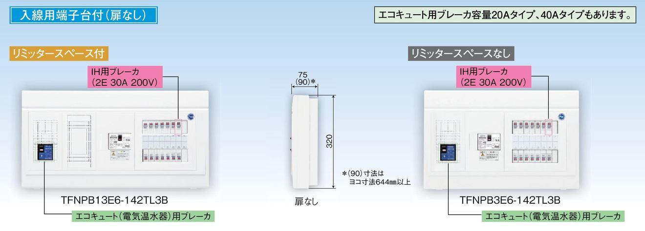 【東芝】小形住宅用分電盤N 扉なし・機能付 全電化 40A TFNPB13E4-62TL3B