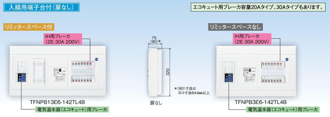 【東芝】小形住宅用分電盤N 扉付・機能付 全電化 50A TFNPB3E5-182TL4B
