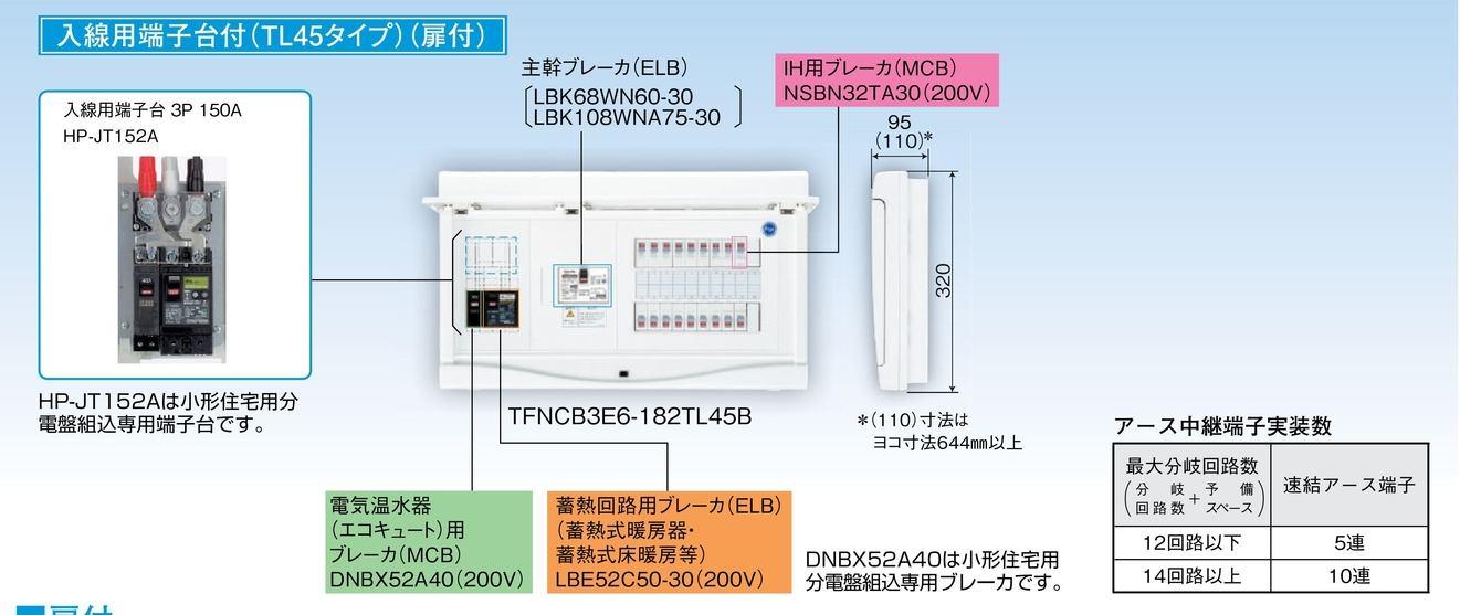 【東芝】小形住宅用分電盤N 扉付・機能付 全電化 TFNCB3E6-102TL45B