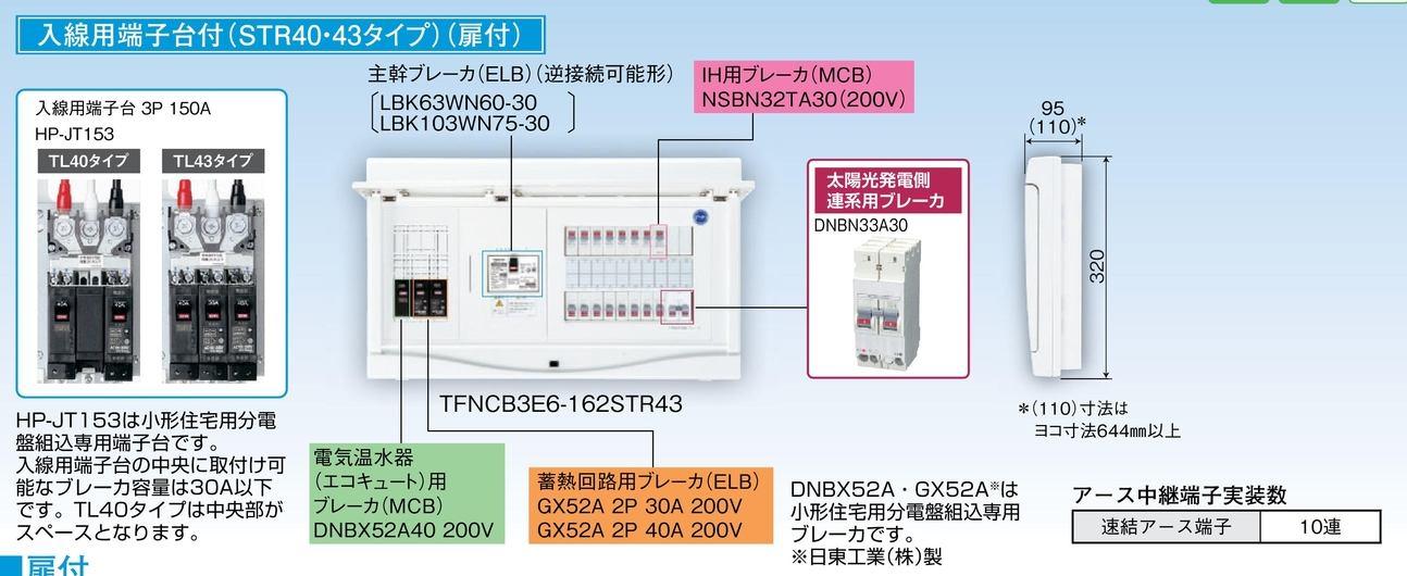 【東芝】小形住宅用分電盤N 扉付・機能付 全電化 TFNCB3E7-282STR40