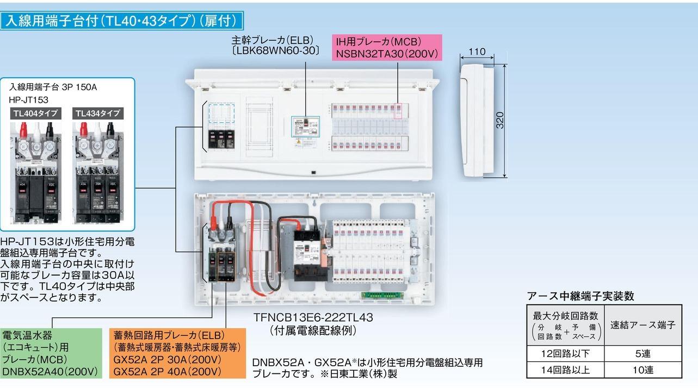 【東芝】小形住宅用分電盤N 扉付・機能付 全電化 TFNCB13E6-342TL40